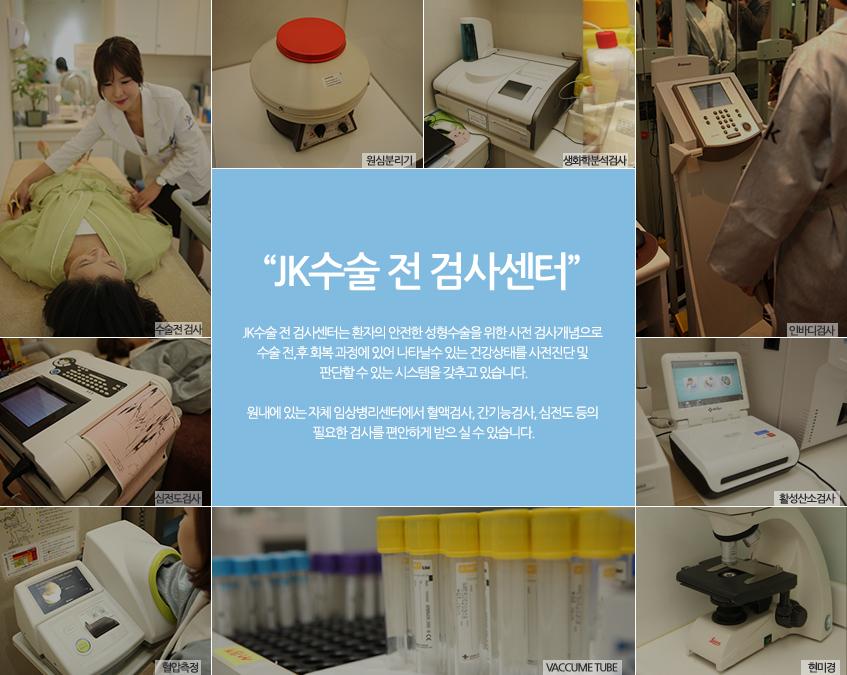 JK 수슬 전 검사 센터
